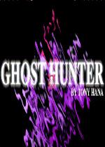 幽灵猎人(Ghost Hunter)街机版
