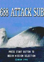 688攻击潜艇(688 Attack Sub)美版
