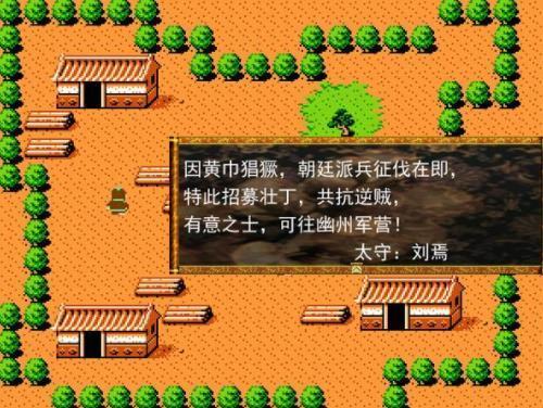 吞食天地2中文加强版