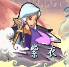 西游释厄传2紫衣出招表