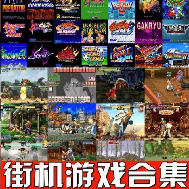街机游戏合集500手机免费版