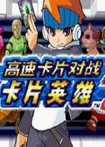 高速卡片大战:卡片英雄(Kousoku Card Battle Card Hero)NDS版