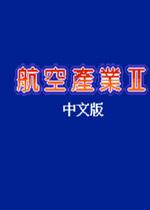 航空产业2(Air Management 2 - Kouku Ou wo Mezase)繁体中文版