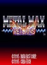 坦克战记3(Metal Max Returns)日版