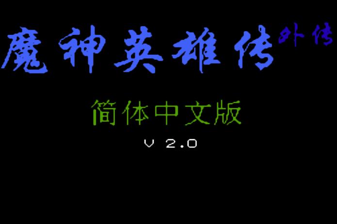 魔神英雄传外传中文版