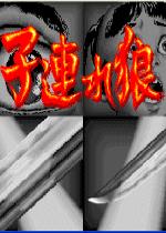 子连水狼(Kodure)日版