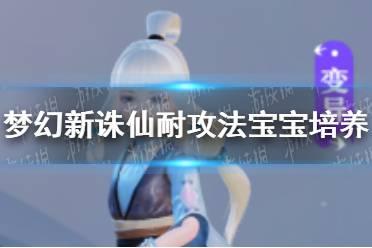 《梦幻新诛仙》耐攻法宝宝怎么培养 耐攻法宝宝培养