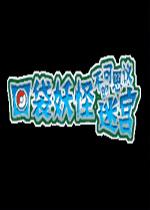 口袋妖怪不可思议迷宫:时之探险队中文汉化版