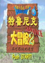 特鲁尼克大冒险2汉化中文版