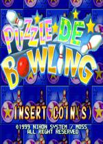 泡泡保龄球(Puzzle De Bowling)街机版