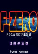 F零式赛车(F Zero Maximum Velocity)汉化中文版