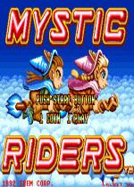 魔法警备队(Mystic Riders)街机版