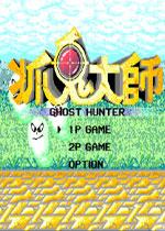 捉鬼大师(Ghost Hunter)繁体中文版