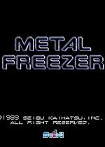 冰封金属战(Metal Freezer)街机版