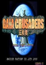 征战者街机游戏硬盘版