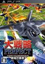 完美大战略战场的霸者PSP中文汉化版
