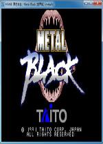 黑色合金街机游戏硬盘版