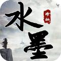 水墨修仙游戏官方苹果版
