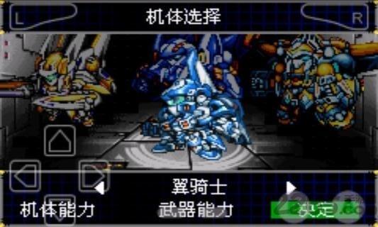 超级机器人大战d修改版