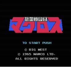 超时空要塞游戏中文版