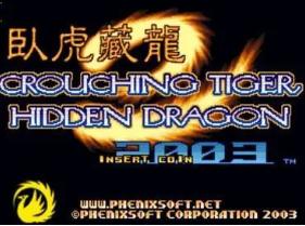 卧虎藏龙2003手机版