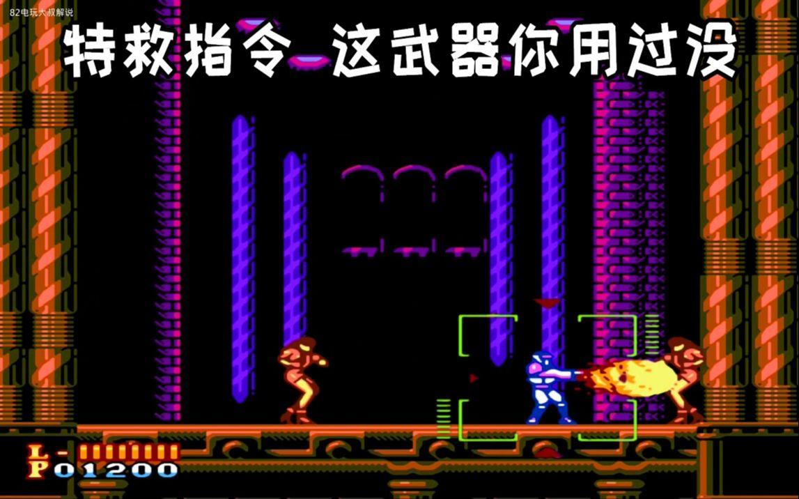 FC動作游戲特救指令游戲視頻