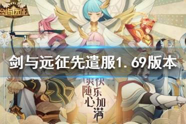 《剑与远征》先遣服1.69版本更新内容 先遣服新英雄夏日活动来袭