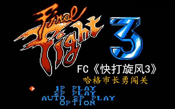 FC红白机游戏快打旋风3游戏视频