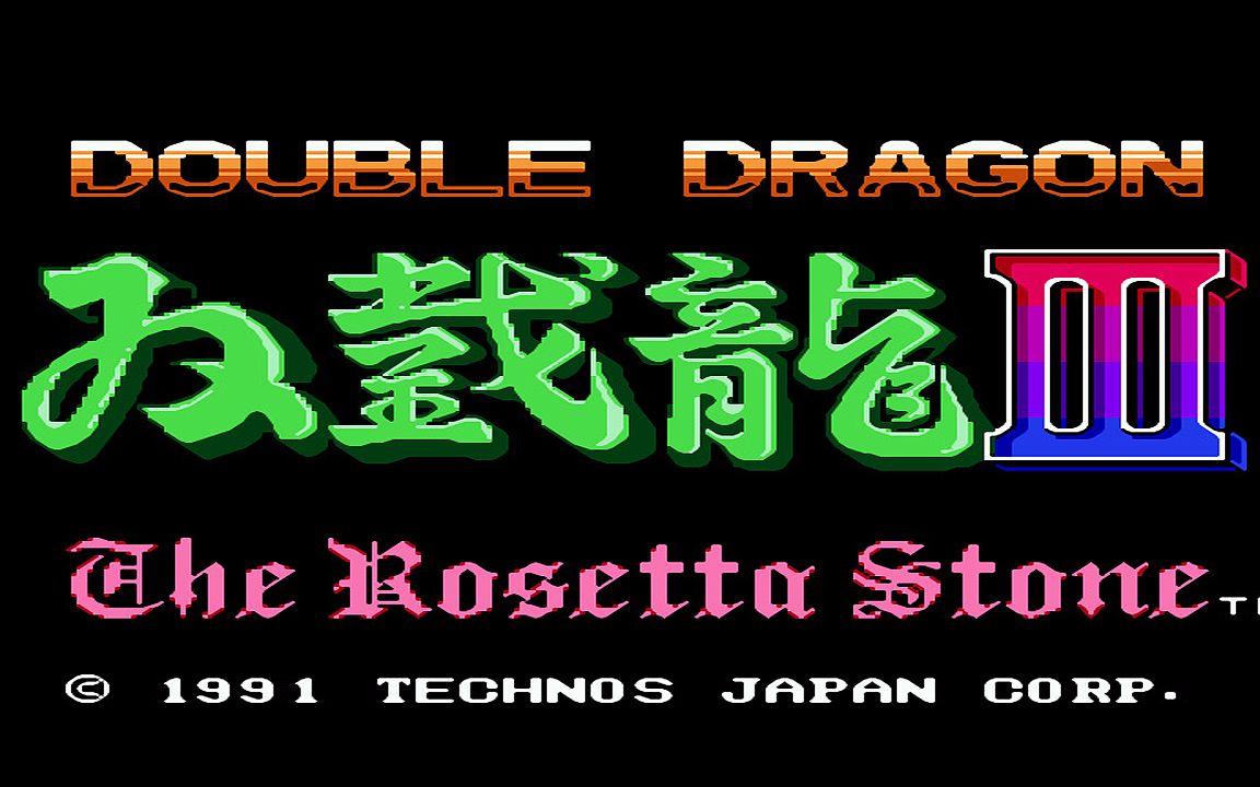 紅白機游戲雙截龍3代原聲TAS通關