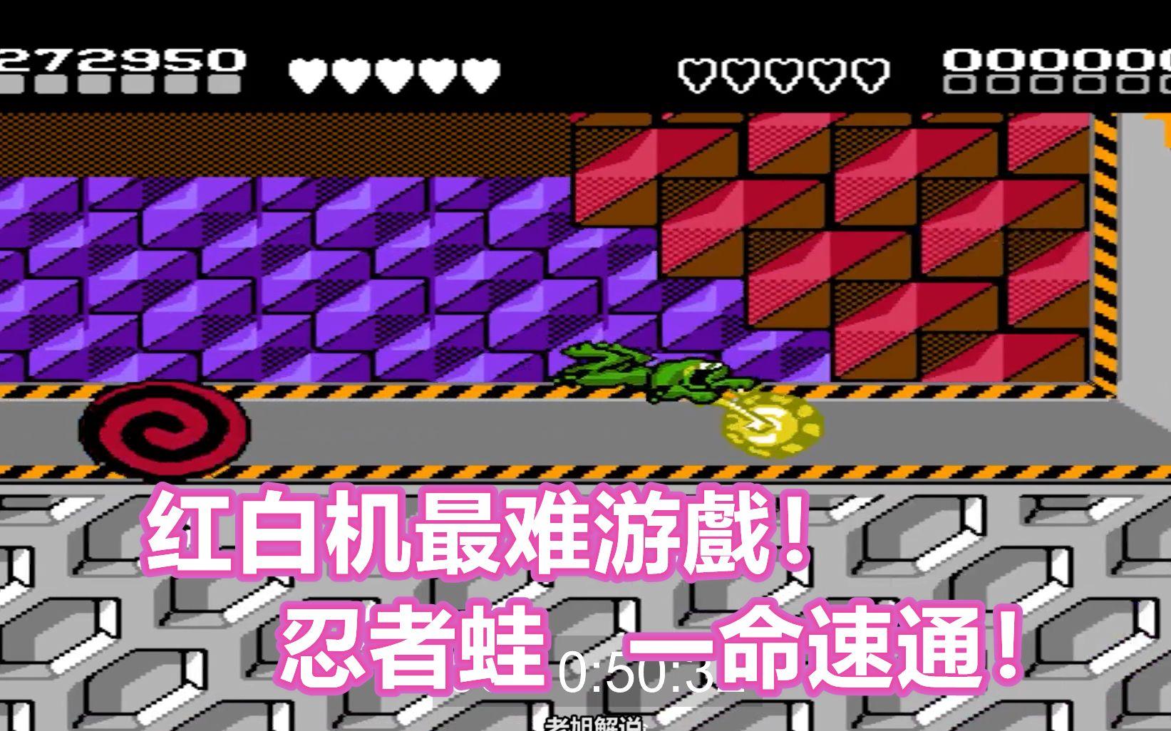 红白机最难游戏忍者蛙一命速通