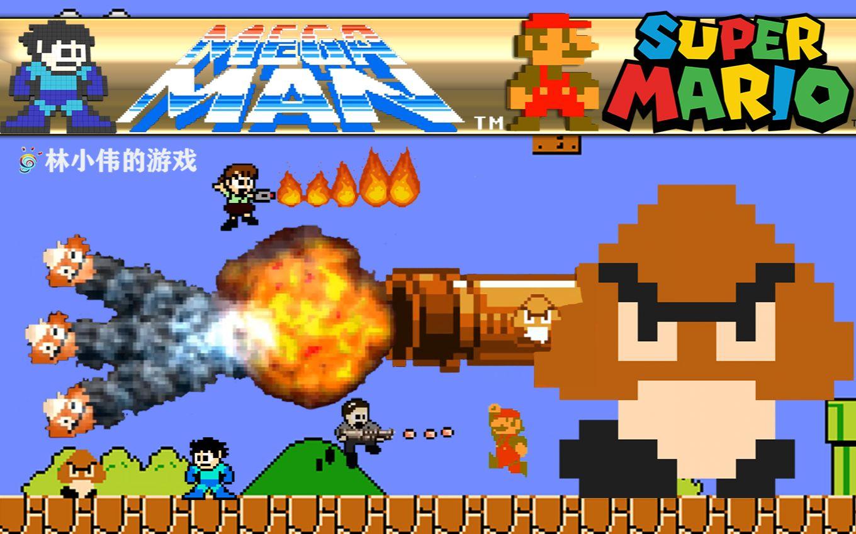红白机经典游戏元祖洛克人VS超级玛丽游戏视频