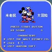 FC米老鼠单机版
