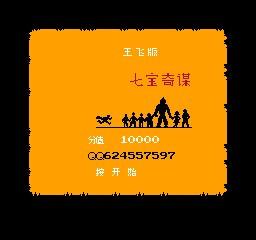 FC七宝奇谋中文无敌版