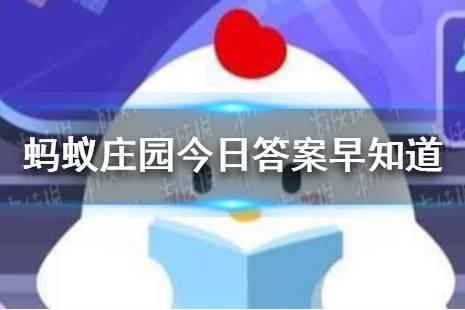 本届东京奥运会奖牌的原材料,主要来自于 小鸡宝宝今日答案早知道8月1日
