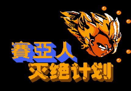 FC七龙珠外传单机版