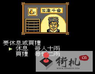 FC圣火列传穿墙版