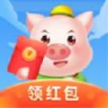 消消赚养猪福利红包版