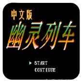 FC幽灵列车单机版