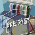 昨日难留中文官方正式版