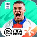 FIFA足球世界引擎升级
