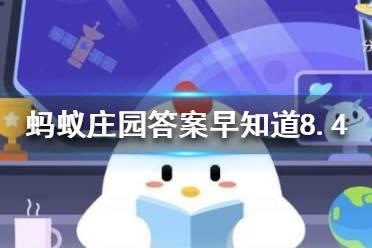 2008年北京夏季奥运会的吉祥物有几个 蚂蚁庄园今日答案早知道8月4日