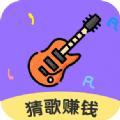猜歌领福利3赚钱红包版下载