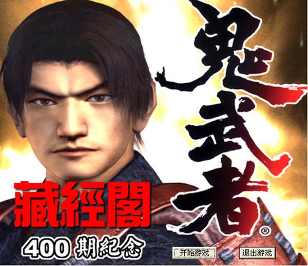 GBA鬼武者中文修改版