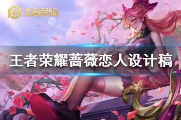 《王者荣耀》蔷薇恋人设计稿票选结果 蔷薇恋人设计稿结果一览