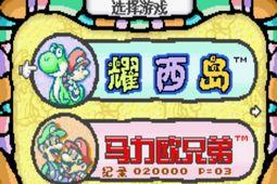 SFC耀西島修改版
