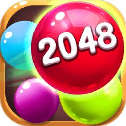 2048球球碰碰乐红包版下载