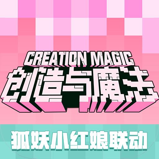 创造与魔法九游官方版
