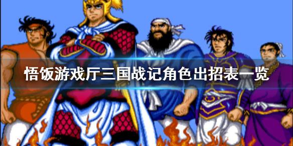 悟饭游戏厅三国战纪怎么放技能