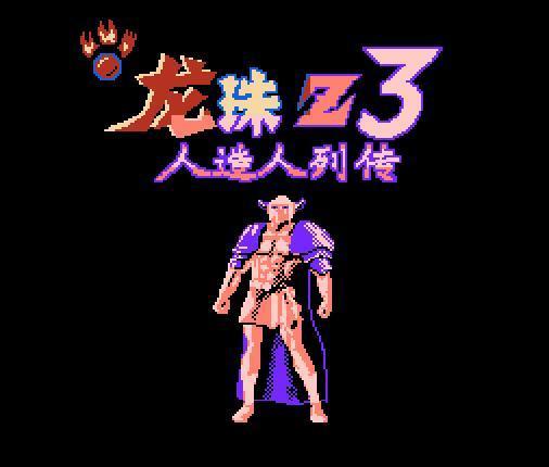 七龙珠Z3经典版