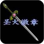 火焰紋章系列安卓版